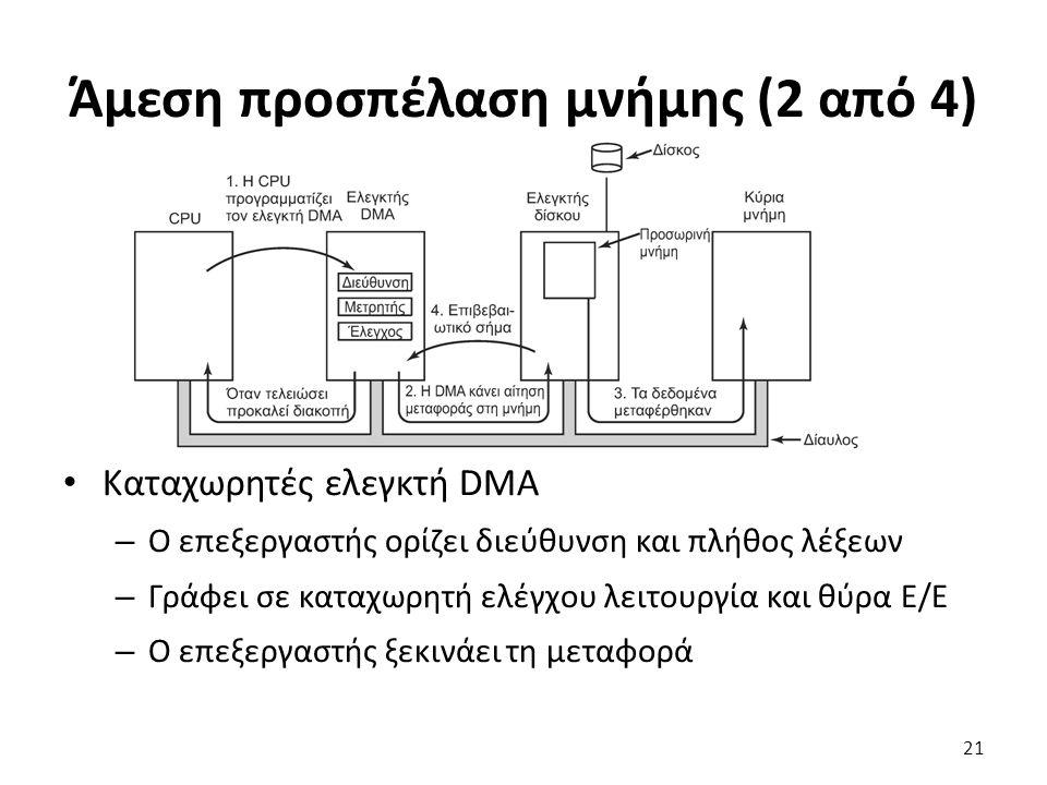 Άμεση προσπέλαση μνήμης (2 από 4) Καταχωρητές ελεγκτή DMA – Ο επεξεργαστής ορίζει διεύθυνση και πλήθος λέξεων – Γράφει σε καταχωρητή ελέγχου λειτουργί