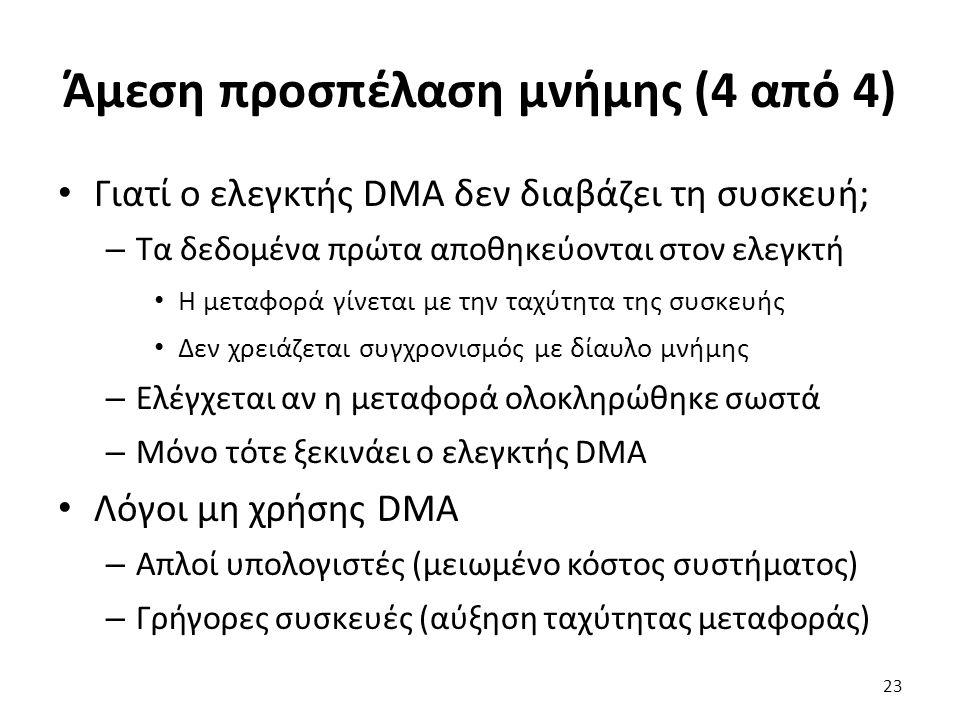 Άμεση προσπέλαση μνήμης (4 από 4) Γιατί ο ελεγκτής DMA δεν διαβάζει τη συσκευή; – Τα δεδομένα πρώτα αποθηκεύονται στον ελεγκτή Η μεταφορά γίνεται με τ
