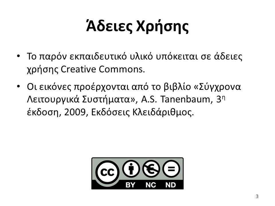 Άδειες Χρήσης Το παρόν εκπαιδευτικό υλικό υπόκειται σε άδειες χρήσης Creative Commons. Οι εικόνες προέρχονται από το βιβλίο «Σύγχρονα Λειτουργικά Συστ