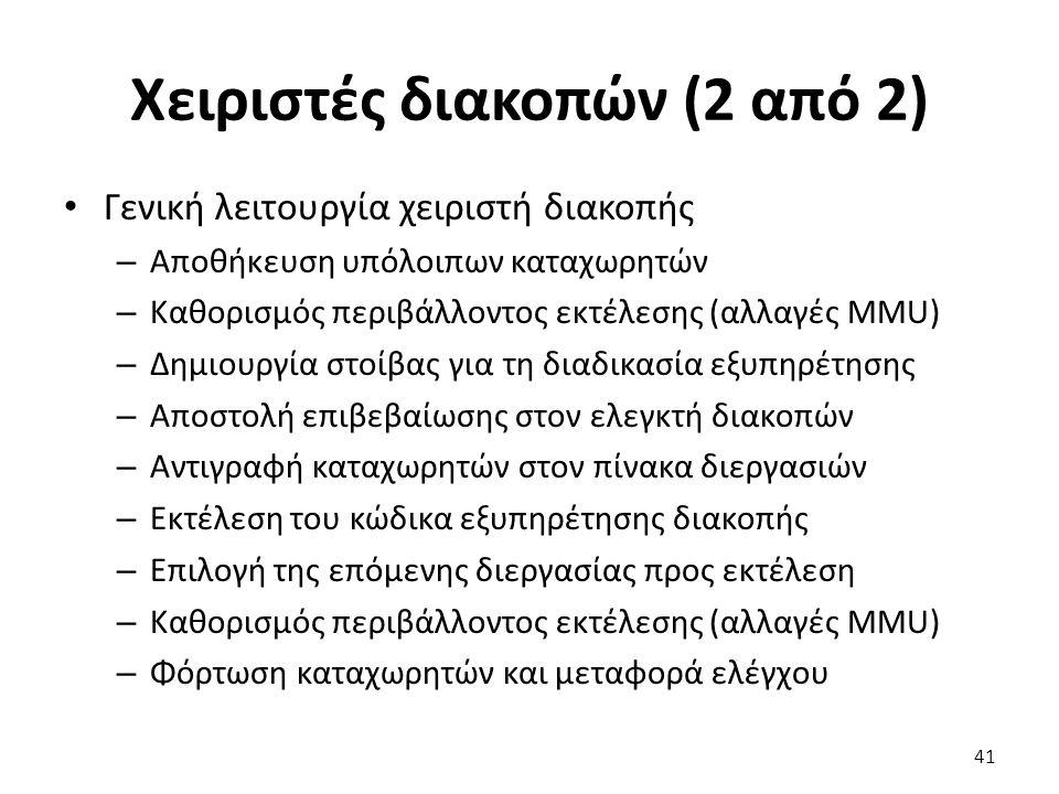 Χειριστές διακοπών (2 από 2) Γενική λειτουργία χειριστή διακοπής – Αποθήκευση υπόλοιπων καταχωρητών – Καθορισμός περιβάλλοντος εκτέλεσης (αλλαγές MMU)