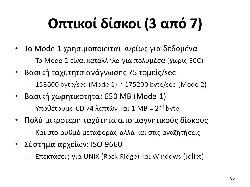 Οπτικοί δίσκοι (3 από 7) Το Mode 1 χρησιμοποιείται κυρίως για δεδομένα – Το Mode 2 είναι κατάλληλο για πολυμέσα (χωρίς ECC) Βασική ταχύτητα ανάγνωσης