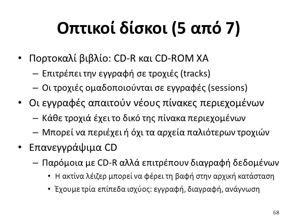 Οπτικοί δίσκοι (5 από 7) Πορτοκαλί βιβλίο: CD-R και CD-ROM XA – Επιτρέπει την εγγραφή σε τροχιές (tracks) – Οι τροχιές ομαδοποιούνται σε εγγραφές (ses