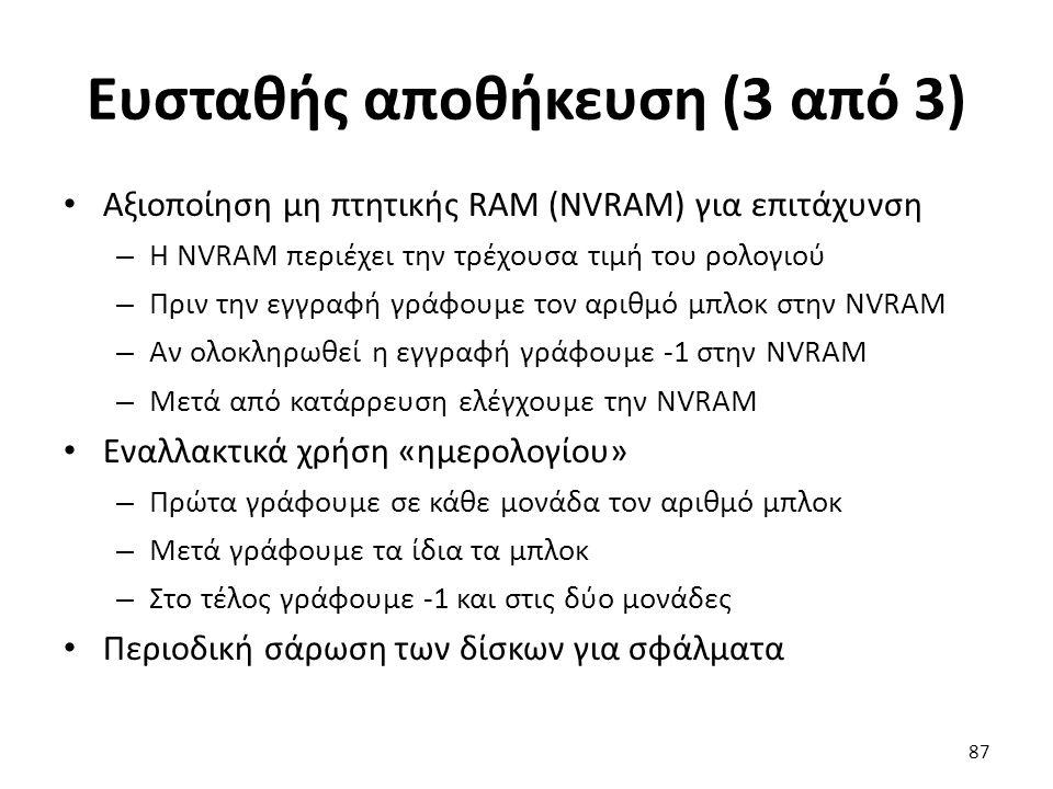 Ευσταθής αποθήκευση (3 από 3) Αξιοποίηση μη πτητικής RAM (NVRAM) για επιτάχυνση – Η NVRAM περιέχει την τρέχουσα τιμή του ρολογιού – Πριν την εγγραφή γ