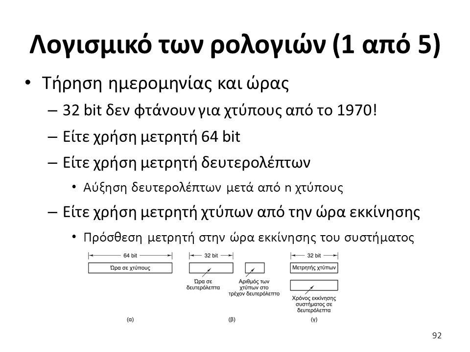 Λογισμικό των ρολογιών (1 από 5) Τήρηση ημερομηνίας και ώρας – 32 bit δεν φτάνουν για χτύπους από το 1970! – Είτε χρήση μετρητή 64 bit – Είτε χρήση με