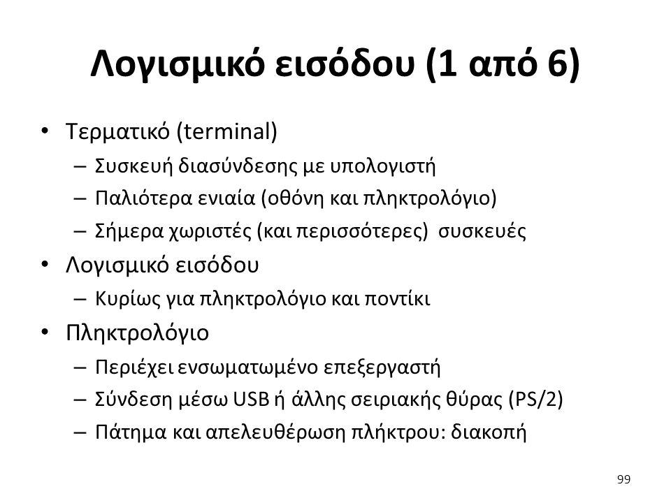 Λογισμικό εισόδου (1 από 6) Τερματικό (terminal) – Συσκευή διασύνδεσης με υπολογιστή – Παλιότερα ενιαία (οθόνη και πληκτρολόγιο) – Σήμερα χωριστές (κα