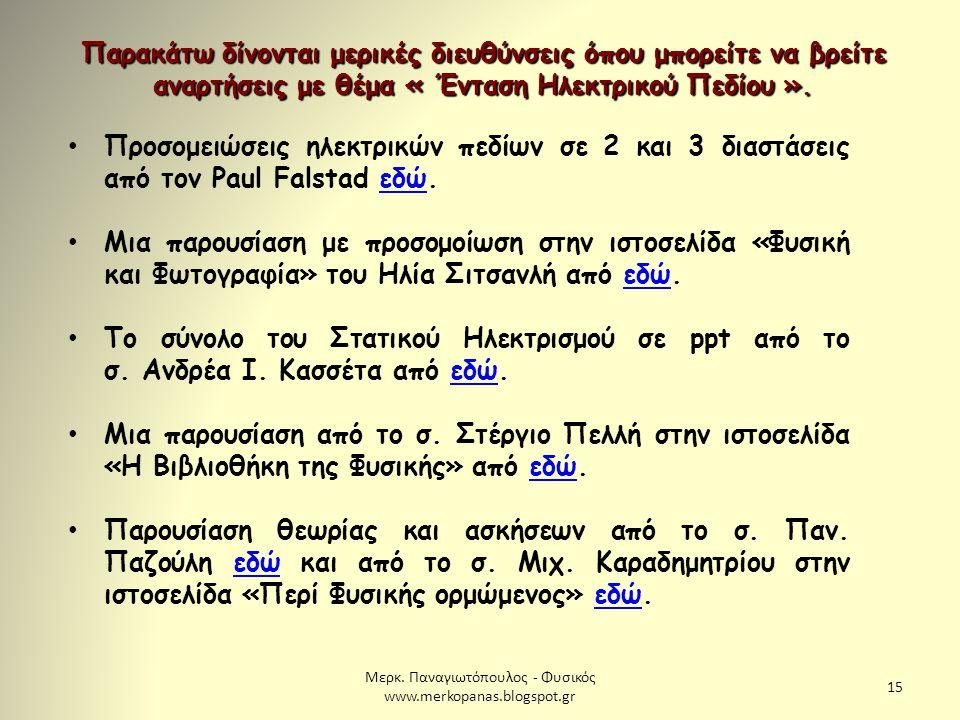 Μερκ. Παναγιωτόπουλος - Φυσικός www.merkopanas.blogspot.gr 15 Παρακάτω δίνονται μερικές διευθύνσεις όπου μπορείτε να βρείτε αναρτήσεις με θέμα « Έντασ