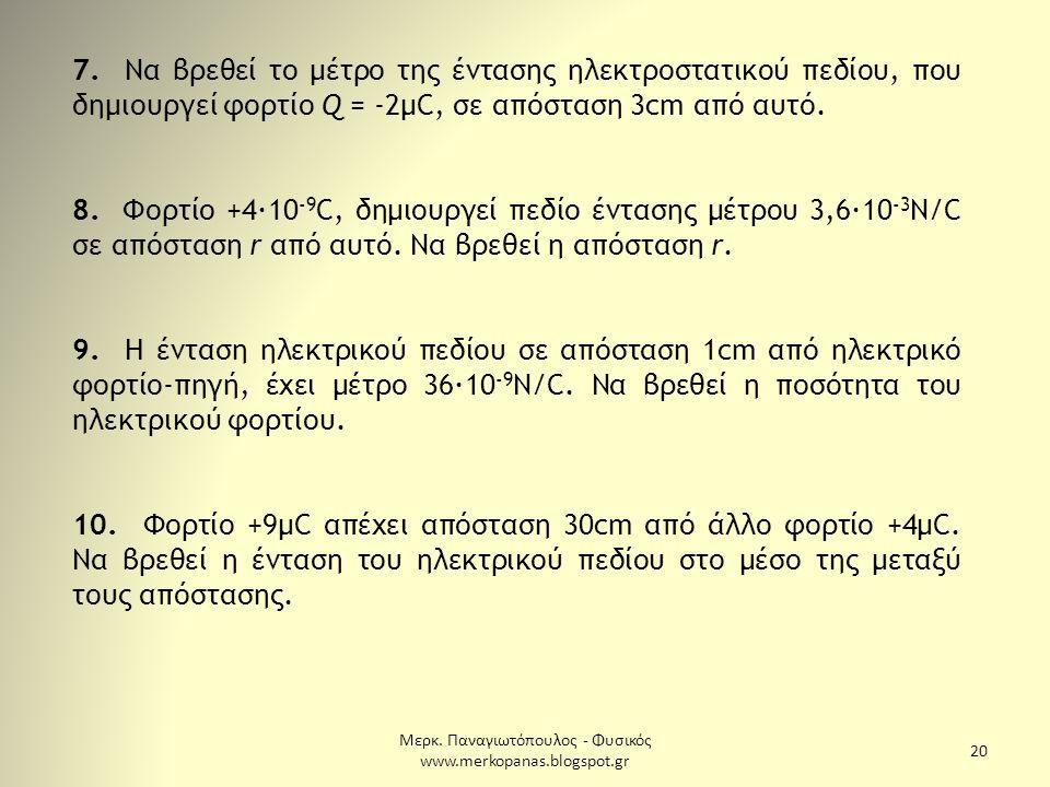 Μερκ. Παναγιωτόπουλος - Φυσικός www.merkopanas.blogspot.gr 20 7. Να βρεθεί το μέτρο της έντασης ηλεκτροστατικού πεδίου, που δημιουργεί φορτίο Q = -2μC