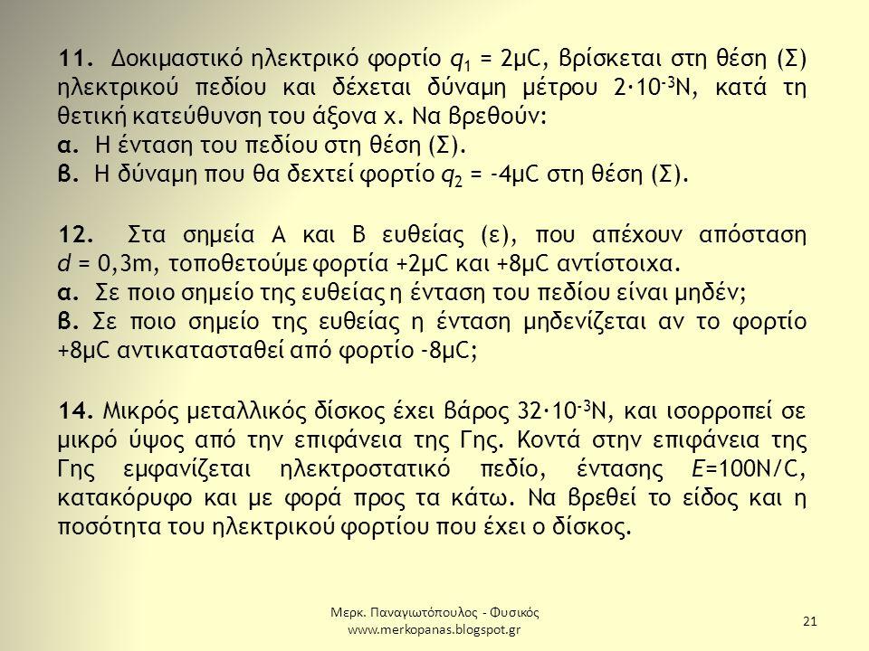 Μερκ. Παναγιωτόπουλος - Φυσικός www.merkopanas.blogspot.gr 21 11. Δοκιμαστικό ηλεκτρικό φορτίο q 1 = 2μC, βρίσκεται στη θέση (Σ) ηλεκτρικού πεδίου και