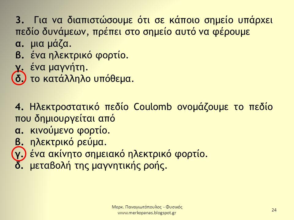 Μερκ. Παναγιωτόπουλος - Φυσικός www.merkopanas.blogspot.gr 24 4. Ηλεκτροστατικό πεδίο Coulomb ονοµάζουµε το πεδίο που δηµιουργείται από α. κινούµενο φ