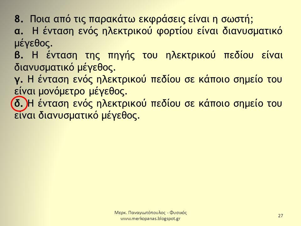 Μερκ. Παναγιωτόπουλος - Φυσικός www.merkopanas.blogspot.gr 27 8. Ποια από τις παρακάτω εκφράσεις είναι η σωστή; α. Η ένταση ενός ηλεκτρικού φορτίου εί