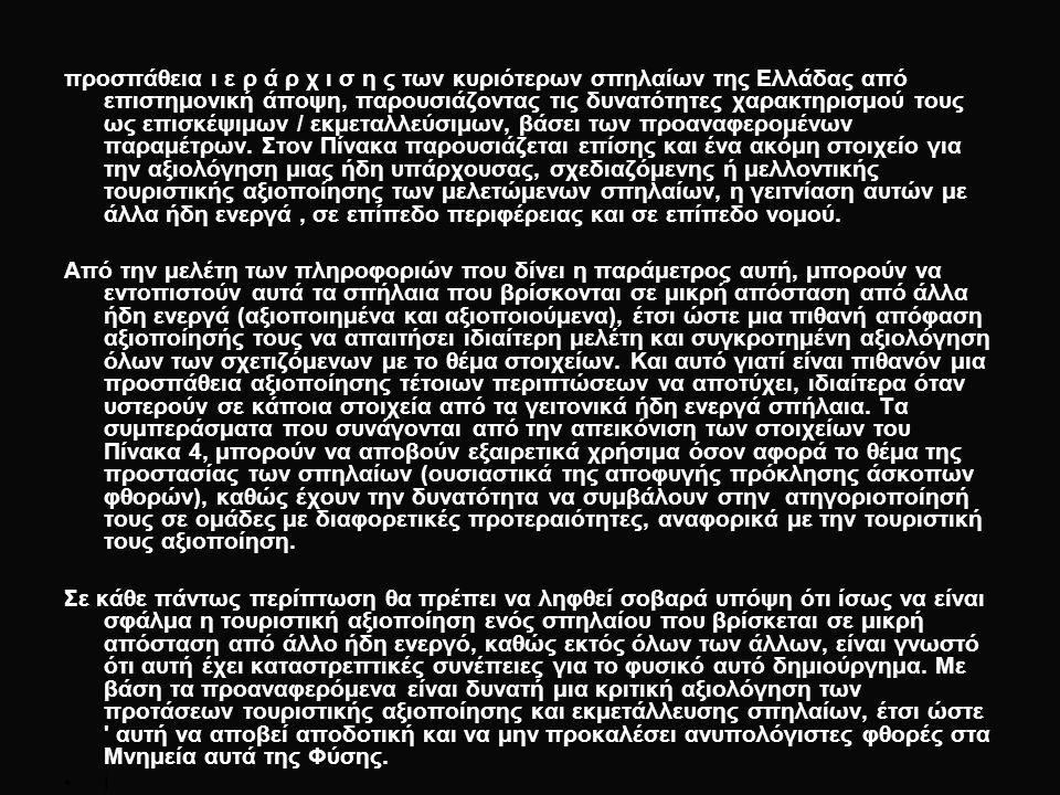 προσπάθεια ι ε ρ ά ρ χ ι σ η ς των κυριότερων σπηλαίων της Ελλάδας από επιστημονική άποψη, παρουσιάζοντας τις δυνατότητες χαρακτηρισμού τους ως επισκέ
