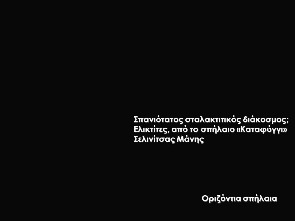 Σπανιότατος σταλακτιτικός διάκοσμος; Ελικτίτες, από το σπήλαιο «Καταφύγγι» Σελινίτσας Μάνης Οριζόντια σπήλαια