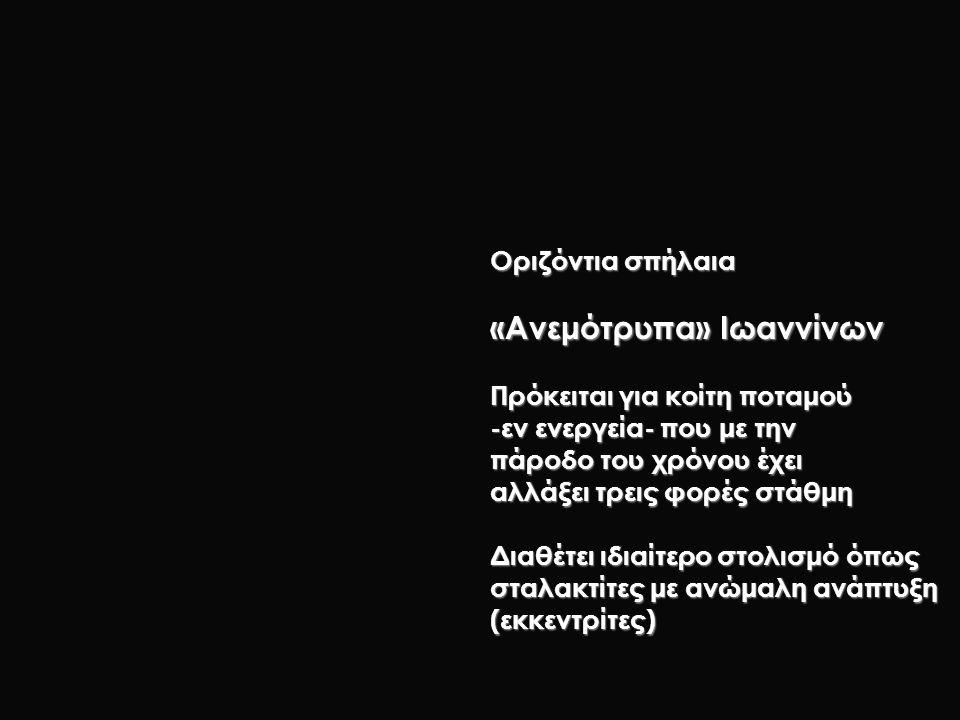 «Ανεμότρυπα» Ιωαννίνων Πρόκειται για κοίτη ποταμού -εν ενεργεία- που με την πάροδο του χρόνου έχει αλλάξει τρεις φορές στάθμη Διαθέτει ιδιαίτερο στολι