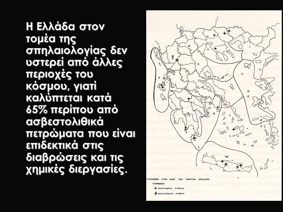 Η Ελλάδα στον τομέα της σπηλαιολογίας δεν υστερεί από άλλες περιοχές του κόσμου, γιατί καλύπτεται κατά 65% περίπου από ασβεστολιθικά πετρώματα που είν