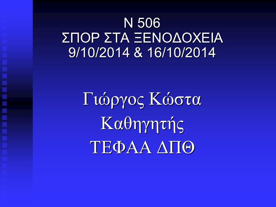 Ν 506 ΣΠΟΡ ΣΤΑ ΞΕΝΟΔΟΧΕΙΑ 9/10/2014 & 16/10/2014 Γιώργος Κώστα Καθηγητής ΤΕΦΑΑ ΔΠΘ