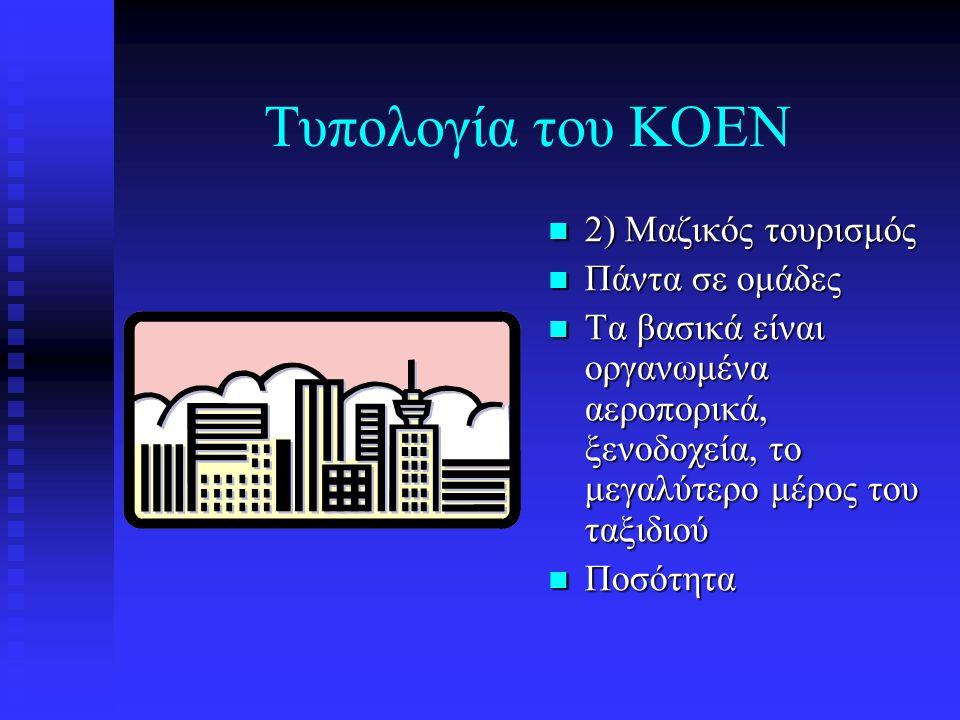 Τυπολογία του ΚΟΕΝ 2) Μαζικός τουρισμός Πάντα σε ομάδες Τα βασικά είναι οργανωμένα αεροπορικά, ξενοδοχεία, το μεγαλύτερο μέρος του ταξιδιού Ποσότητα