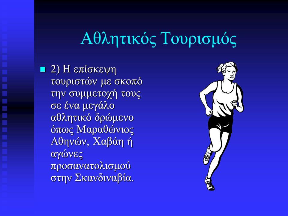 Αθλητικός Τουρισμός 2) Η επίσκεψη τουριστών με σκοπό την συμμετοχή τους σε ένα μεγάλο αθλητικό δρώμενο όπως Μαραθώνιος Αθηνών, Χαβάη ή αγώνες προσανατ