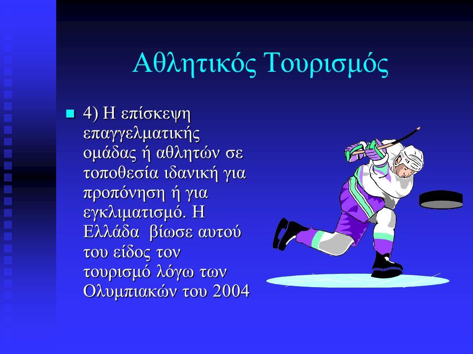 Αθλητικός Τουρισμός 4) Η επίσκεψη επαγγελματικής ομάδας ή αθλητών σε τοποθεσία ιδανική για προπόνηση ή για εγκλιματισμό. Η Ελλάδα βίωσε αυτού του είδο