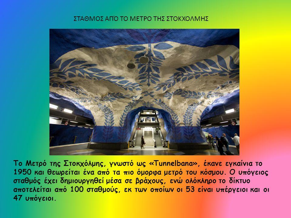 ΣΤΑΘΜΟΣ ΑΠΌ ΤΟ ΜΕΤΡΟ ΤΗΣ ΣΤΟΚΧΟΛΜΗΣ Το Μετρό της Στοκχόλμης, γνωστό ως «Tunnelbana», έκανε εγκαίνια το 1950 και θεωρείται ένα από τα πιο όμορφα μετρό