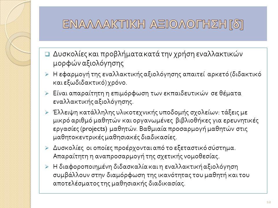  Δυσκολίες και προβλήματα κατά την χρήση εναλλακτικών μορφών αξιολόγησης  Η εφαρμογή της εναλλακτικής αξιολόγησης απαιτεί αρκετό ( διδακτικό και εξω