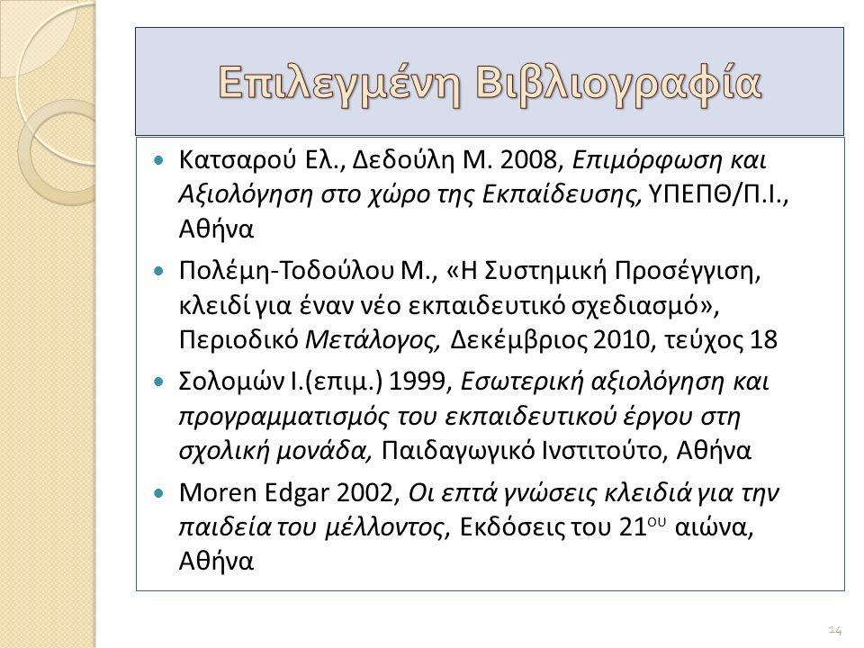 Κατσαρού Ελ., Δεδούλη Μ. 2008, Επιμόρφωση και Αξιολόγηση στο χώρο της Εκπαίδευσης, ΥΠΕΠΘ/Π.Ι., Αθήνα Πολέμη-Τοδούλου Μ., «Η Συστημική Προσέγγιση, κλει
