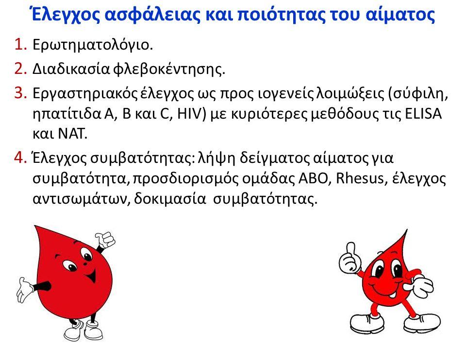 Έλεγχος ασφάλειας και ποιότητας του αίματος 1. Ερωτηματολόγιο. 2. Διαδικασία φλεβοκέντησης. 3. Εργαστηριακός έλεγχος ως προς ιογενείς λοιμώξεις (σύφιλ