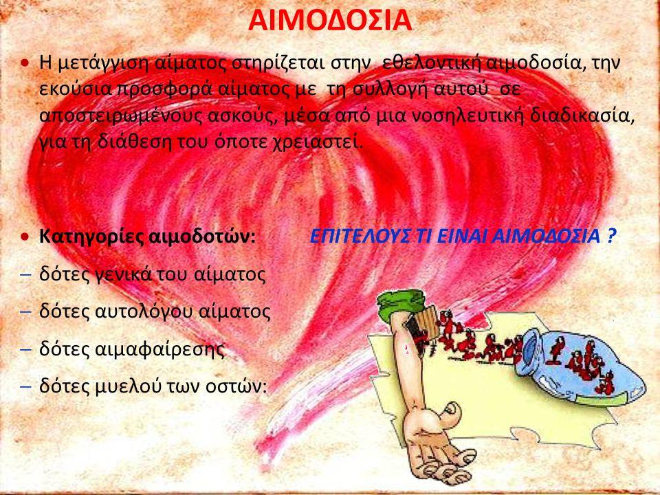 ΑΙΜΟΔΟΣΙΑ  Η μετάγγιση αίματος στηρίζεται στην εθελοντική αιμοδοσία, την εκούσια προσφορά αίματος με τη συλλογή αυτού σε αποστειρωμένους ασκούς, μέσα