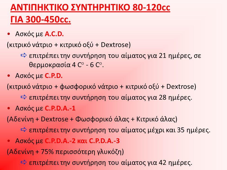 ΑΝΤΙΠΗΚΤΙΚΟ ΣΥΝΤΗΡΗΤΙΚΟ 80-120cc ΓΙΑ 300-450cc. Ασκός με A.C.D. (κιτρικό νάτριο + κιτρικό οξύ + Dextrose)  επιτρέπει την συντήρηση του αίματος για 21