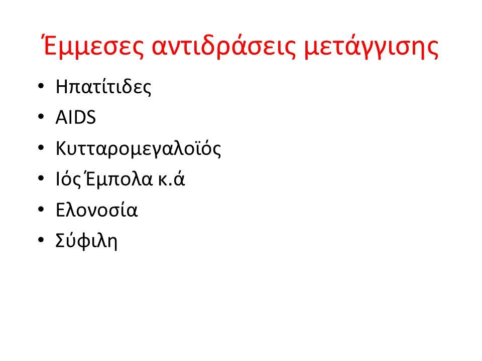 Έμμεσες αντιδράσεις μετάγγισης Ηπατίτιδες AIDS Κυτταρομεγαλοϊός Ιός Έμπολα κ.ά Ελονοσία Σύφιλη