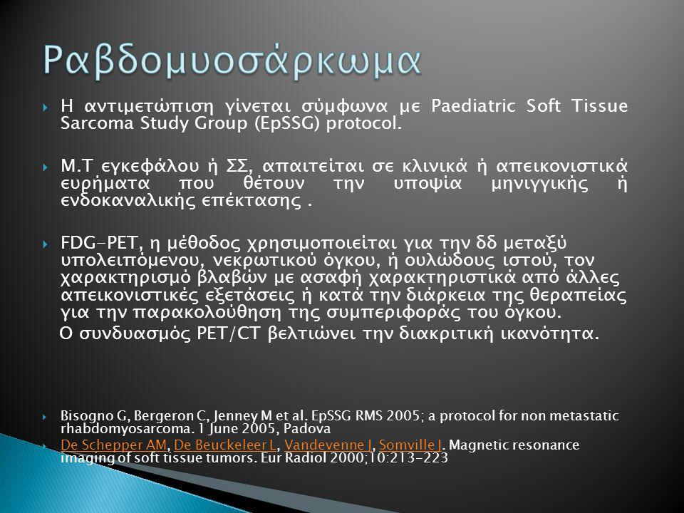  Η αντιμετώπιση γίνεται σύμφωνα με Paediatric Soft Tissue Sarcoma Study Group (EpSSG) protocol.  Μ.Τ εγκεφάλου ή ΣΣ, απαιτείται σε κλινικά ή απεικον