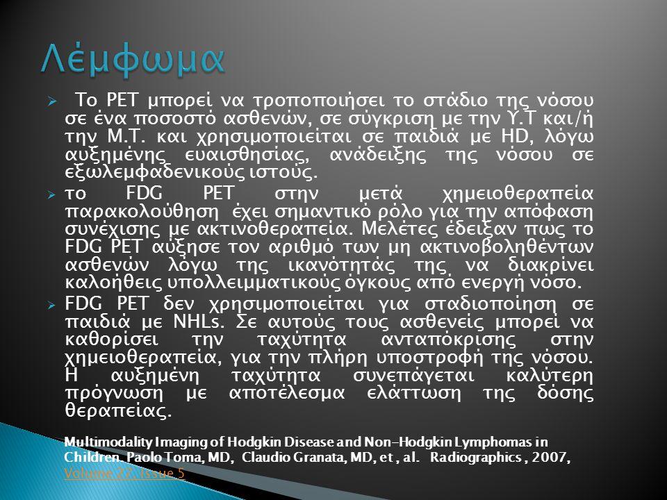  Το PET μπορεί να τροποποιήσει το στάδιο της νόσου σε ένα ποσοστό ασθενών, σε σύγκριση με την Υ.Τ και/ή την Μ.Τ. και χρησιμοποιείται σε παιδιά με HD,