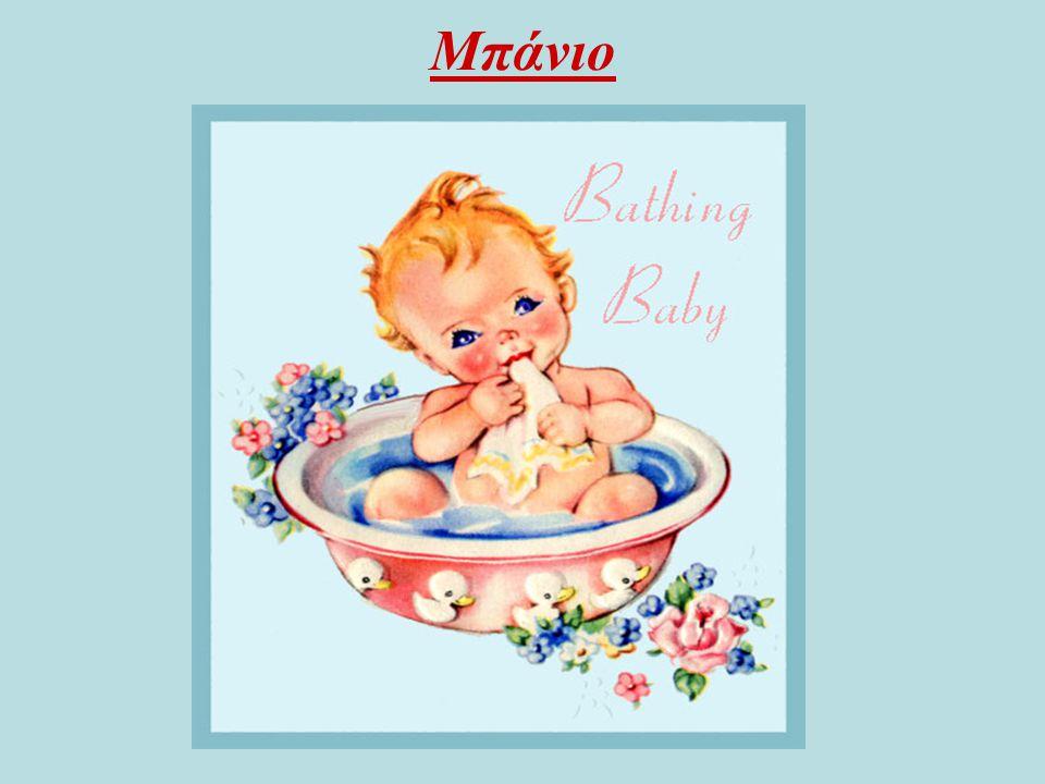 Νοσηλευτική επαγρύπνηση Γάντια όταν το παιδί έχει αίματα και αμνιακό υγρό Κατάλληλο και ασφαλές μετά από μελέτες είναι το μπάνιο του μωρού να γίνεται μετά απο μία ώρα από τη γέννηση αφού το ληφθούν τα κατάλληλα θερμορυθμιστικά μέτρα Ζωτική σημασίας είναι η διατήρηση της όξινης επιφάνειας του δέρματος του νεογνού που αποτελείται από την κερατίνη στιβάδα της επιδερμίδας, τον ιδρώτα, το υπερκείμενο στρώμα λίπους και του χημικούς παράγοντες του αμνιακού υγρού Κατά το μπάνιο πρέπει να χρησιμοποιούνται μόνο χλιαρό νερό και σαπούνι με κατάλληλο ph Tα αλκαλικά σαπούνια, τα έλαια οι πούδρες και οι λοσιόν απαγορεύονται γιατί μεταβάλουν τον όξινο μανδύα και παρέχουν υπόστρωμα / μέσο στα μικρόβια για ανάπτυξη Συστήνεται τις πρώτες 15 μέρες το μπάνιο να γίνεται 2- 3 φορές την εβδομάδα με χλιαρό νερό και σφουγγάρι Το καθημερινό πλύσιμο με σαπούνι δεν συστήνεται πιά