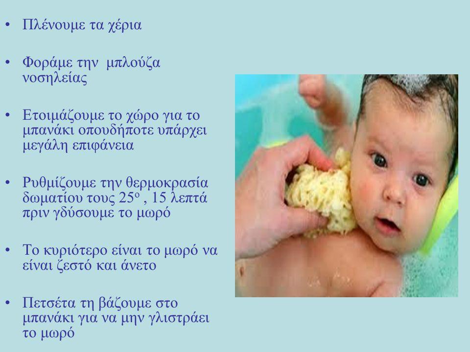 Πλένουμε τα χέρια Φοράμε την μπλούζα νοσηλείας Ετοιμάζουμε το χώρο για το μπανάκι οπουδήποτε υπάρχει μεγάλη επιφάνεια Ρυθμίζουμε την θερμοκρασία δωματίου τους 25 ο, 15 λεπτά πριν γδύσουμε το μωρό Το κυριότερο είναι το μωρό να είναι ζεστό και άνετο Πετσέτα τη βάζουμε στο μπανάκι για να μην γλιστράει το μωρό
