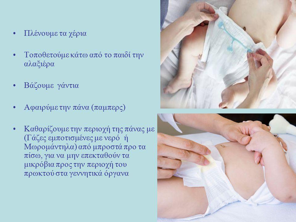 Πλένουμε τα χέρια Τοποθετούμε κάτω από το παιδί την αλαξιέρα Βάζουμε γάντια Αφαιρύμε την πάνα (παμπερς) Καθαρίζουμε την περιοχή της πάνας με (Γάζες εμποτισμένες με νερό ή Μωρομάντηλα) από μπροστά προ τα πίσω, για να μην επεκταθούν τα μικρόβια προς την περιοχή του πρωκτού στα γεννητικά όργανα