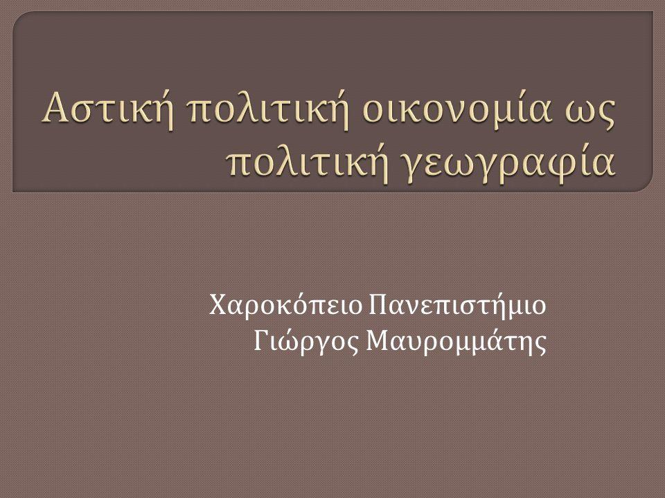 Χαροκόπειο Πανεπιστήμιο Γιώργος Μαυρομμάτης