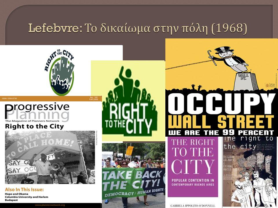 Lefebvre: Το δικαίωμα στην πόλη (1968)