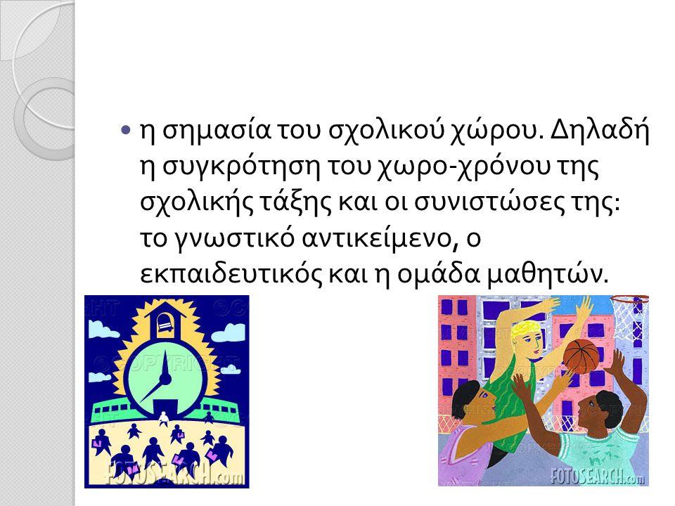 η σκηνοθεσία της εκπαιδευτικής πράξης : το επίση µ ο και το λανθάνον αναλυτικό πρόγραμμα · οι κώδικες επικοινωνίας και τα δίκτυα επαφών και ανταλλαγών ως συνιστώσες του µ αθή µ ατος.