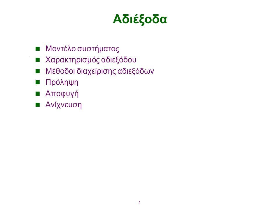 22 Δομές δεδομένων για τον Αλγόριθμο Τραπεζίτη Available: διάνυσμα μήκους m.