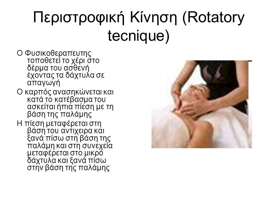 Περιστροφική Κίνηση (Rotatory tecnique) O Φυσικοθεραπευτης τοποθετεί το χέρι στο δέρμα του ασθενή έχοντας τα δάχτυλα σε απαγωγή Ο καρπός ανασηκώνεται