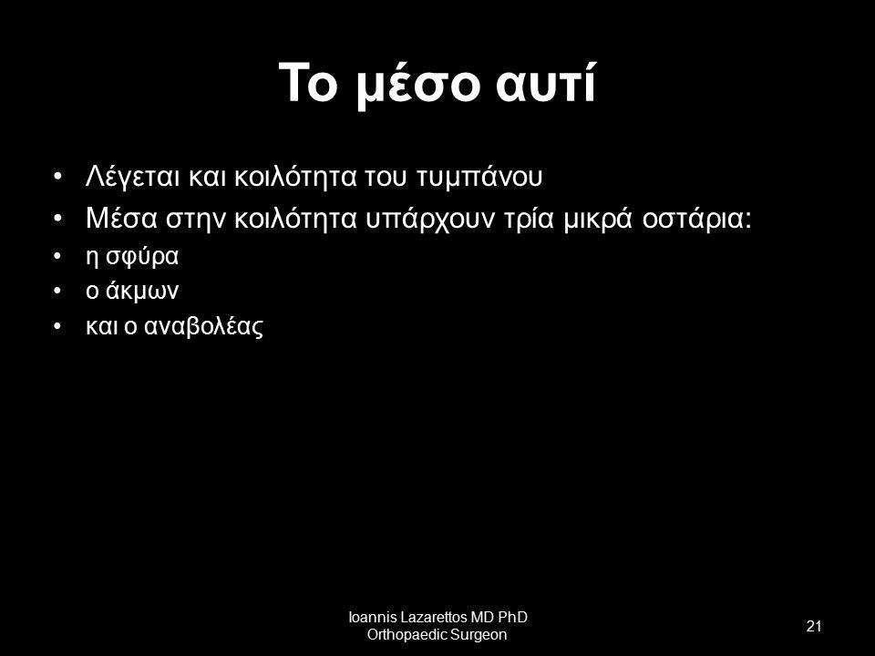 Το μέσο αυτί Λέγεται και κοιλότητα του τυμπάνου Μέσα στην κοιλότητα υπάρχουν τρία μικρά οστάρια: η σφύρα ο άκμων και ο αναβολέας Ioannis Lazarettos MD