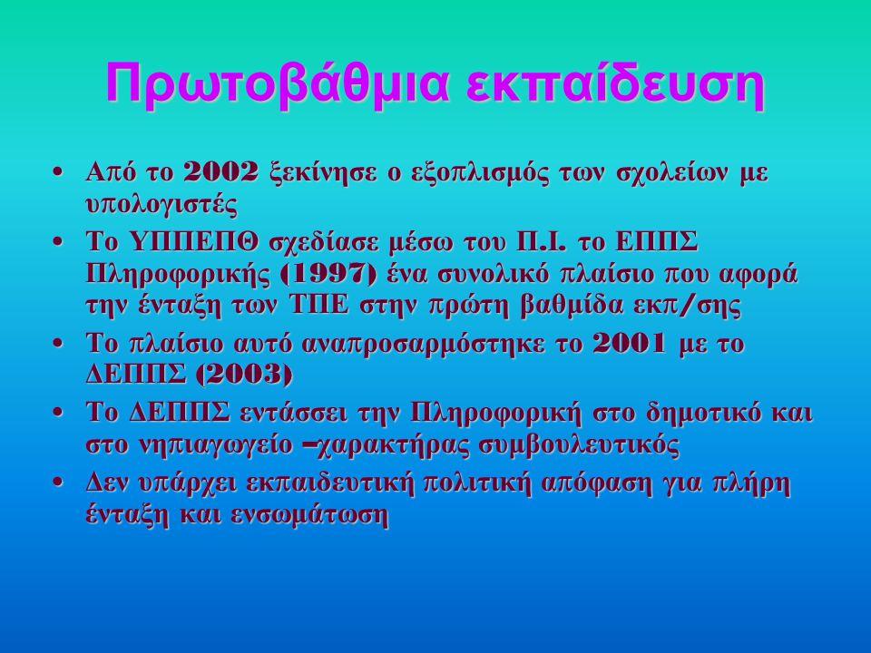 Πρωτοβάθμια εκπαίδευση Α π ό το 2002 ξεκίνησε ο εξο π λισμός των σχολείων με υ π ολογιστές Α π ό το 2002 ξεκίνησε ο εξο π λισμός των σχολείων με υ π ολογιστές Το ΥΠΠΕΠΘ σχεδίασε μέσω του Π.