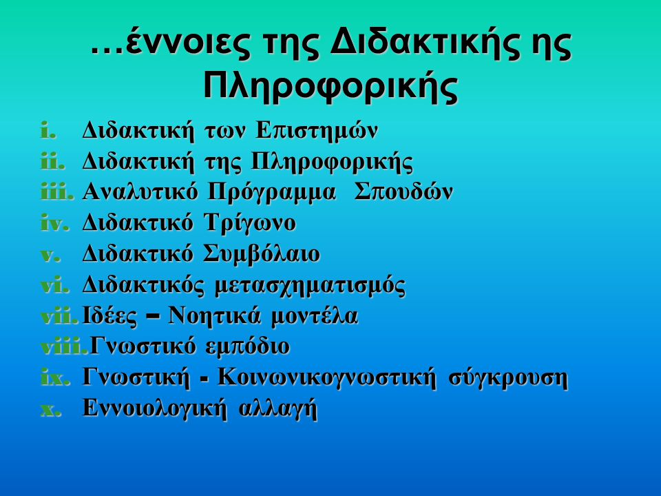 …έννοιες της Διδακτικής ης Πληροφορικής i. Διδακτική των Ε π ιστημών ii.