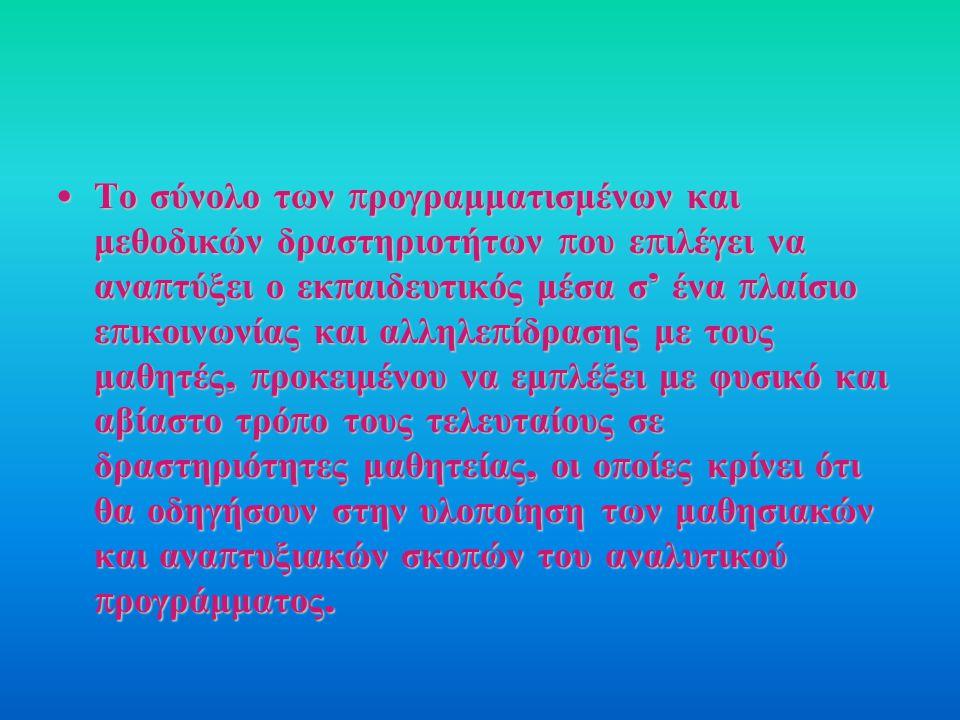 Κατά κυριολεξία ο όρος διδασκαλία α π οδίδει την ενέργεια του δασκάλου Κατά κυριολεξία ο όρος διδασκαλία α π οδίδει την ενέργεια του δασκάλου Είναι ορθό να αντικαθίσταται α π ό τον όρο Διδακτική διαδικασία → ε π ισημαίνεται και η συμμετοχή των μαθητών στις μαθησιακές δραστηριότητες Είναι ορθό να αντικαθίσταται α π ό τον όρο Διδακτική διαδικασία → ε π ισημαίνεται και η συμμετοχή των μαθητών στις μαθησιακές δραστηριότητες