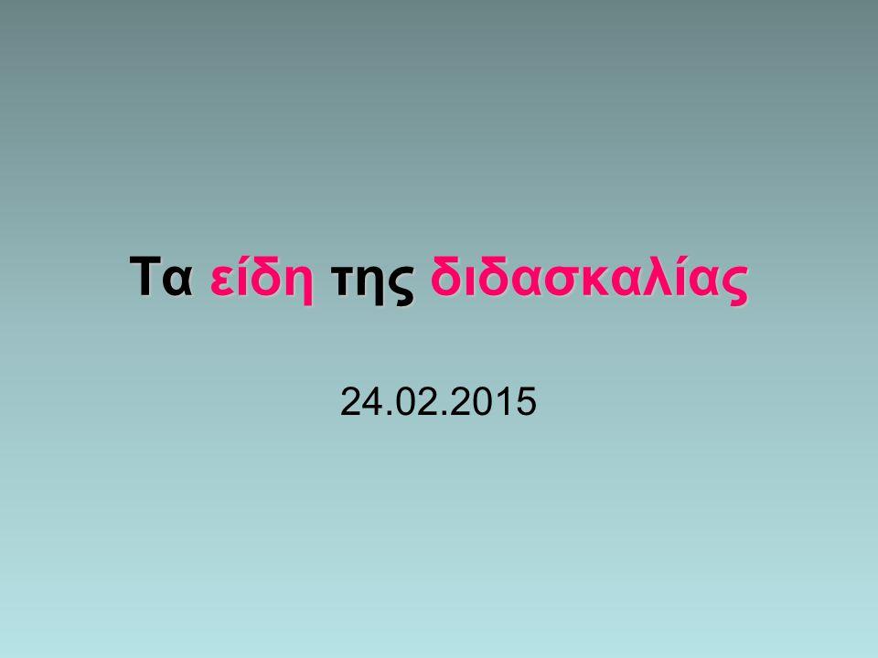 Τα είδη της διδασκαλίας 24.02.2015