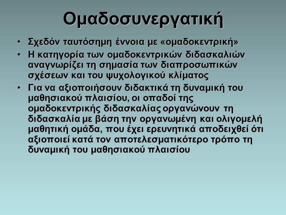 Ομαδοσυνεργατική Σχεδόν ταυτόσημη έννοια με «ομαδοκεντρική»Σχεδόν ταυτόσημη έννοια με «ομαδοκεντρική» Η κατηγορία των ομαδοκεντρικών διδασκαλιών αναγν