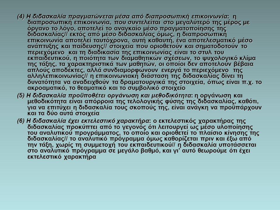 (4) Η διδασκαλία πραγματώνεται μέσα από διαπροσωπική επικοινωνία: η διαπροσωπική επικοινωνία, που συντελείται στο μεγαλύτερό της μέρος με όργανο το λό