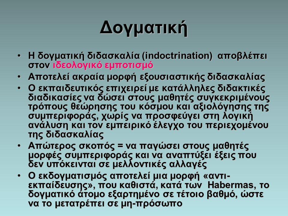 Δογματική Η δογματική διδασκαλία (indoctrination) αποβλέπει στον ιδεολογικό εμποτισμόΗ δογματική διδασκαλία (indoctrination) αποβλέπει στον ιδεολογικό