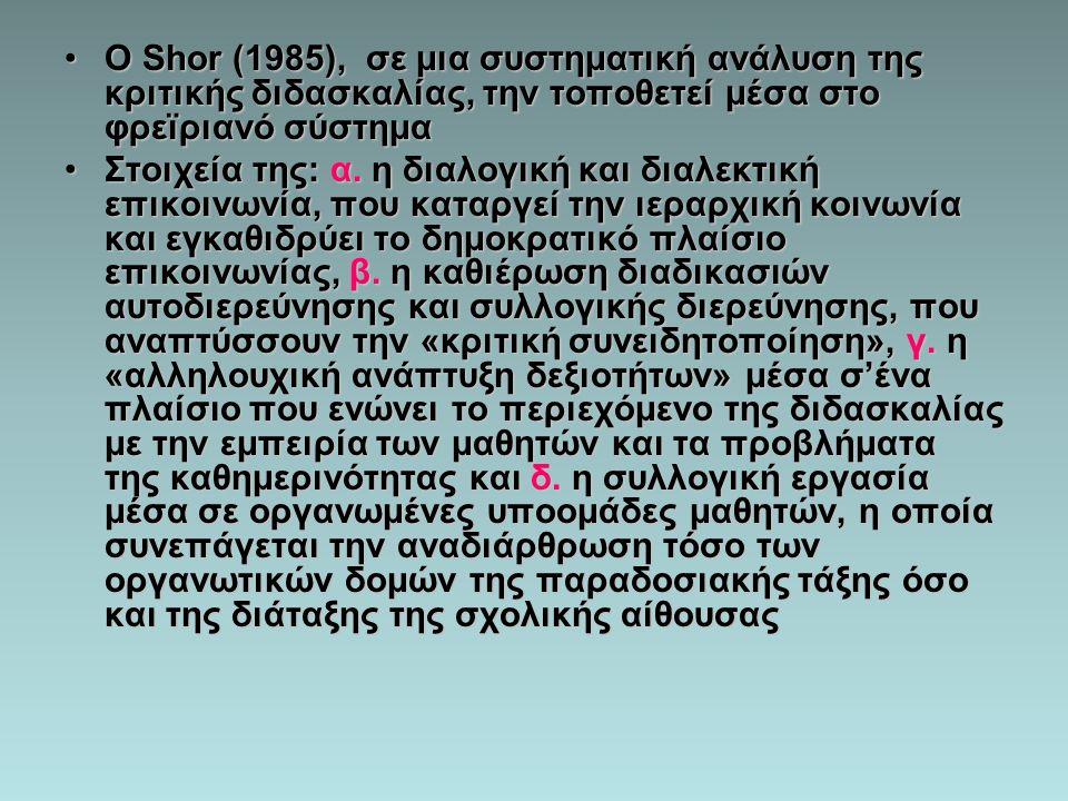 Ο Shor (1985), σε μια συστηματική ανάλυση της κριτικής διδασκαλίας, την τοποθετεί μέσα στο φρεϊριανό σύστημαΟ Shor (1985), σε μια συστηματική ανάλυση