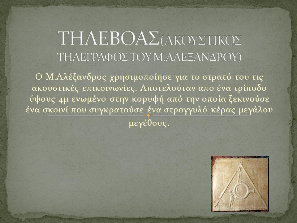 Ο Μ.Αλέξανδρος χρησιμοποίησε για το στρατό του τις ακουστικές επικοινωνίες.
