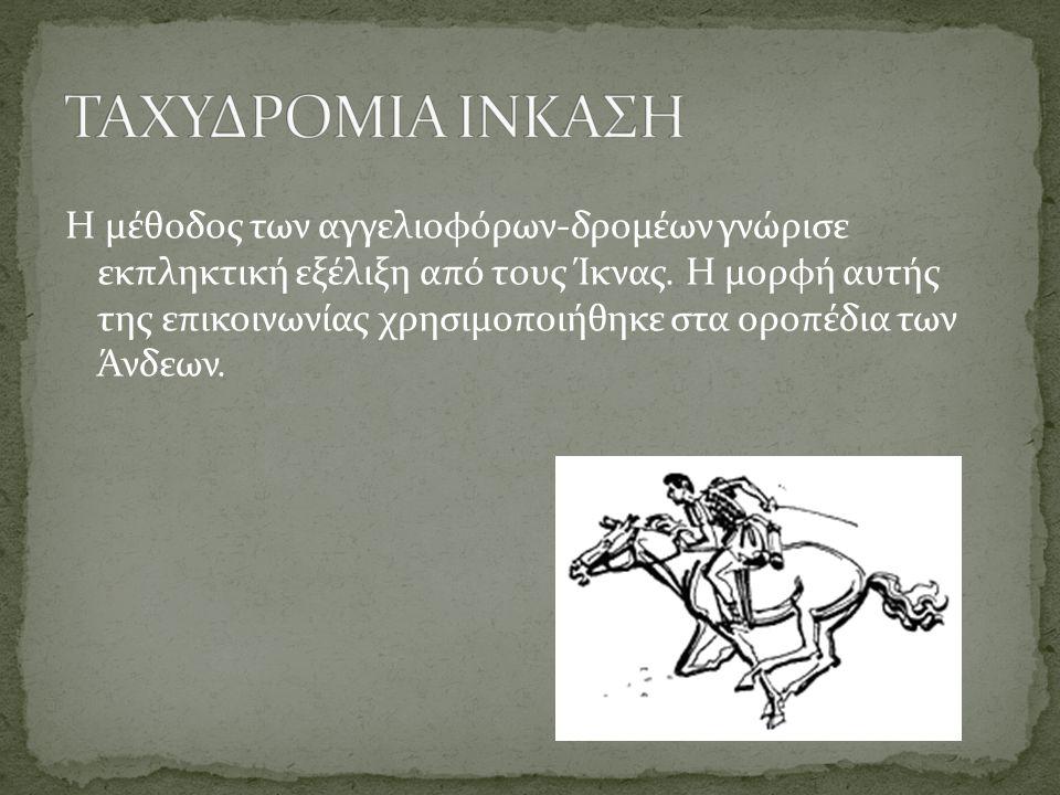 Η μέθοδος των αγγελιοφόρων-δρομέων γνώρισε εκπληκτική εξέλιξη από τους Ίκνας.